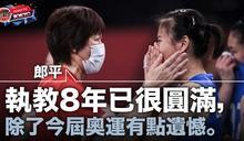 【東京奧運】郎平謝幕、女排哭了!中國隊用勝利送別主帥