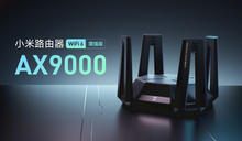小米發表旗艦級的「小米路由器 AX9000」