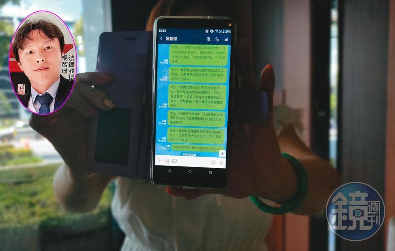 上市公司主管A小姐出示LINE簡訊,指控楊智傑騙財得逞後,將她封鎖。