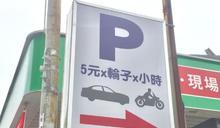 停車費怎算?網見「神公式」笑瘋了