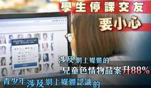 15歲女生停課留家上網識朋友 相約酒店開房遭偷拍迫接客