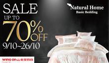 【Natural Home床品優惠】限定永安百貨專櫃,低至3折起
