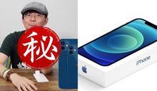 全台首隻iPhone12開箱!網搶先看崩潰:藍色好醜