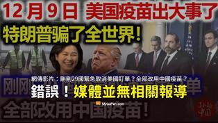 【錯誤】29國緊急取消美國訂單?全改用中國疫苗的影片?無相關報導