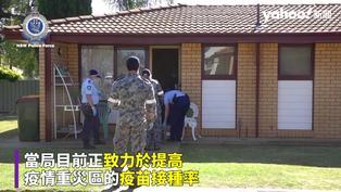 Delta攻破紐西蘭驟增至21人確診 澳洲染疫數再飆歷史新高