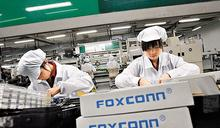 鴻海在華iPad生產線遷越南