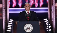美國大選:彭斯確認提名後狠批拜登,特朗普轉發陳光誠共和黨黨代會演講