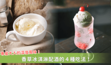 大人專屬的夏日紓壓甜點!酒+香草冰淇淋組合原來這麼搭
