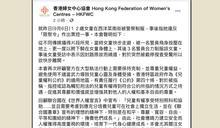 有關注婦女團體籲警方執法保持克制及避免用不適當武力