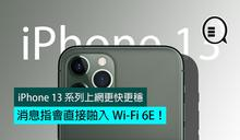 iPhone 13 系列上網更快更穩,消息指會直接啪入 Wi-Fi 6E!
