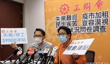 工聯會指7成受訪市民被裁員減薪或停工 促推失業津貼