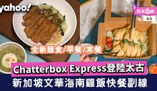 【太古美食】新加坡文華海南雞飯Chatterbox Express登陸太古 快餐副線全新麵食/早餐/常餐