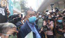 壹傳媒黎智英5官司纏身 最快10月15日須再出庭應訊