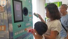 強制商店設立回收「入樽機」 零售業界表態反對