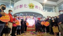 彰化春節慰問活動展開 超過60個企業溫暖送愛