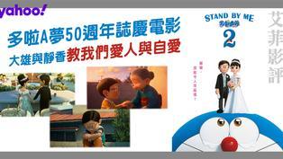 《STAND BY ME 多啦A夢2》影評 || 50週年誌慶電影 教我們愛人與自愛