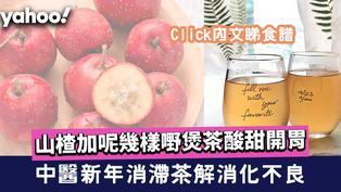 【消滯茶】新年食滯消化不良?山楂加呢幾樣嘢煲茶酸甜開胃