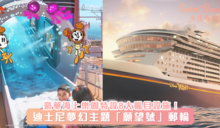 豪華海上樂園!迪士尼夢幻主題「願望號」郵輪!8大矚目設施!