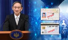 日本新首相菅義偉 推進行政數位化工程
