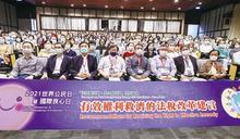 法稅真改革 良心救台灣(41)—響應世界公民日暨國際良心日專家呼籲國家與執政者不可背離良心