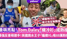 東京奧運|Tom Daley在奧運場內「織冷衫」成熱搜!英國跳水金牌王子超強反差萌 編織Gucci冷裙吸88萬粉絲