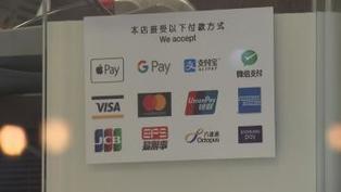 部分小商戶避手續繁複及費用 沒安裝電子支付系統
