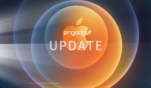 Engadget Update EP76:明晚 Apple 活動會有什麼呢?傳聞總整理!