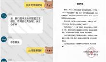 中淘寶客服回「親,台灣是獨立國家」 店家致歉辭退員工