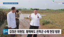 北韓暴雨慘淹 金正恩勘災發放物資