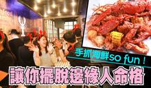 〈微風南山食戰2〉手抓海鮮so fun!讓你擺脫邊緣人命格【壹點就報】