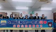 積極關注地方防疫需求 全國SAVE認證車聯盟捐款送愛心