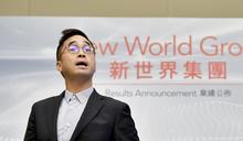 新世界栢傲莊III呎價逾4.5萬 鄭志剛:市場對優質樓盤非常渴求
