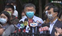 台北電台頻邀民眾黨員聊選舉 柯文哲認了:這不對