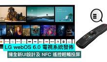 LG webOS 6.0 電視系統發佈,擁全新 UI 設計及 NFC 遙控輕觸投屏