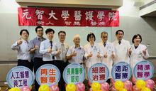 元智大學醫護學院醫學所 110學年起招生 (圖)