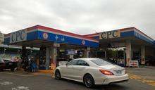 市場恐慌油價下跌 汽、柴油5日起每公升降0.2元