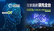 凱擘、台灣大寬頻1G整合WiFi 6迎戰5G