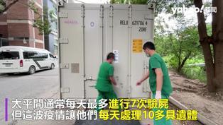 自南亞海嘯來首次 泰國難擋疫情出動冷凍貨櫃放遺體