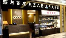 麻布茶房先復活再停業!來台20年宣布撤出台灣