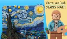 梵谷名畫「星夜」變身樂高