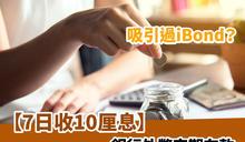 【7日收10厘息】銀行外幣定期存款