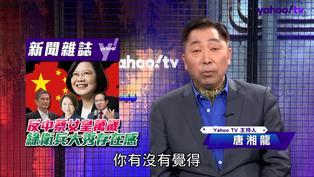 綠衛兵傾巢而出反中?! 台灣已經走上民主獨裁的道路