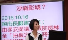 開發國際沙崙影城 陳亭妃要求文化部以專案如期完成
