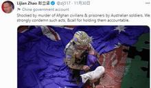 陸外交官員貼澳軍暴行漫畫 惹怒澳總理