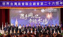世界台商年會在臺北 柯:後疫情產業轉型