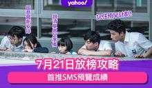 7月21日放榜攻略 首推SMS預覽成績