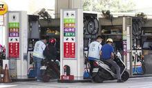 加油站集合預定!中油宣布明調整油價 95汽油站上24元大關