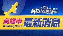 快新聞/ 民眾揚言在小港機場放炸彈 警方緊急戒備中