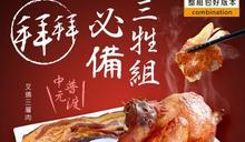 推薦十大中元普渡供品人氣排行榜【2020年最新版】