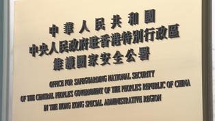 駐港國安公署:堅決支持警方依法履職